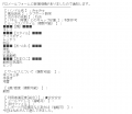 ラブボート新栄ねお口コミ1-1