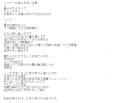 ダイスキふみ口コミ5-2
