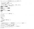 黄金の口本店レン口コミ1-1