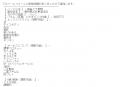 愛特急ふじこ口コミ3-1