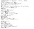 愛特急ふじこ口コミ3-2