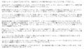JKサークル岐阜秘密口コミ1-2