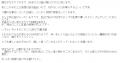 イラマジオン岡崎あやか口コミ1-2