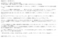 ひとづまVIP錦リン口コミ4-2