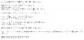 あんじぇらひな口コミ6-2