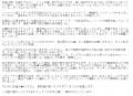 ラブココ鈴谷みおん口コミ2-2