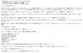 めちゃすく北学園じゅり口コミ1-2