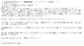 恋女房翔子口コミ1-2