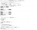さくらん杏里口コミ1-1