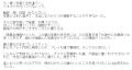 IRISちぃ口コミ1-2