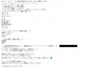 ひとづまVIP錦アユミ口コミ9