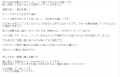 ラブボート新栄あおい口コミ2-2