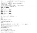 豊橋POISONれな口コミ1-1