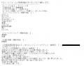 斉藤商事深津かすみ口コミ2