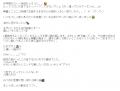 恋女房まゆ口コミ1-2