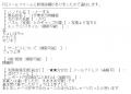VIP東京25時離宮かな口コミ2