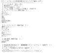 アヴァンスなほ口コミ21-1