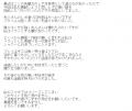 スリーピース本店くみ口コミ3-2
