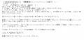 奥様鉄道69東海えり口コミ2-2