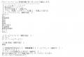 ラブココ胡桃ひな口コミ1-1