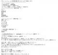 斉藤商事深津かすみ口コミ3