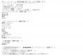 エターナルまこと口コミ5-1
