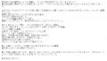 エターナルまこと口コミ5-2