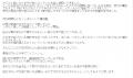 ミオMaho口コミ1-2