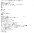 VIP東京25時インリン口コミ