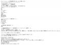 エーゲ海柴田4Fクルミ口コミ2