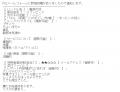 スリーピース本店ふじこ口コミ1-1