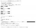 愛特急東海本店みさき口コミ8-1