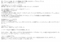 愛特急東海本店みさき口コミ8-2