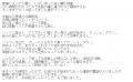 アヴァンス春日井いのり口コミ1-2