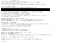 アトリエおとは口コミ3-2