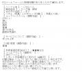 エーゲ海柴田店まり口コミ