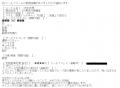 VIP東京25時離宮みれな口コミ1-1
