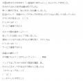 一宮稲沢小牧ちゃんこあんず口コミ1-2