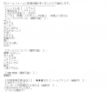 アヴァンスゆめの口コミ14-1