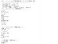 福原アロー長居さや口コミ1-1