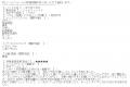 リトルマーメイドワカナ口コミ1-1