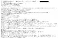 ルポゼ非公開口コミ1-2