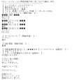 アマテラス亜美口コミ8-1