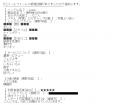 愛特急ANNEXなごん口コミ4-1