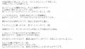 愛特急ANNEXなごん口コミ4-2