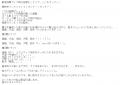 ミオYurika口コミ1-2