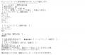 館松野優口コミ1-1