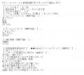ドMなバニーちゃん池下店トモ口コミ3