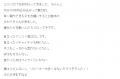 一宮稲沢小牧ちゃんこひかり口コミ1-2