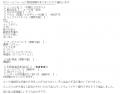 エーゲ海柴田けい口コミ1-1